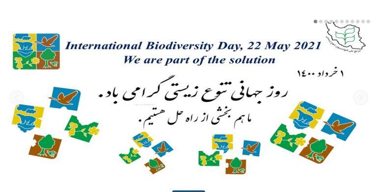 روز جهانی تنوع زیستی گرامی باد. ما هم بخشی از راه حل هستیم
